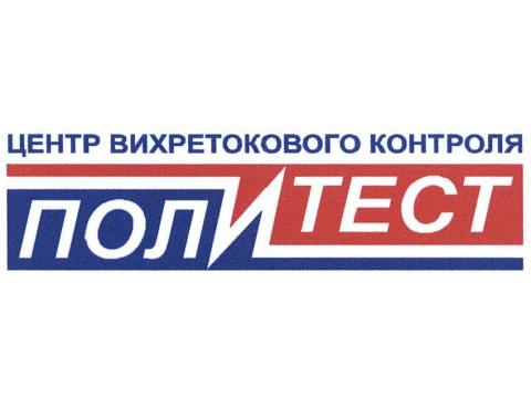 """ООО """"ЦВК """"Политест"""", г.Обнинск"""