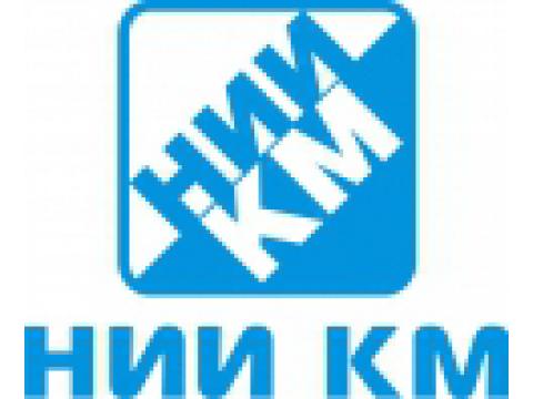 """ООО """"НИИ КМ"""", г.Москва"""