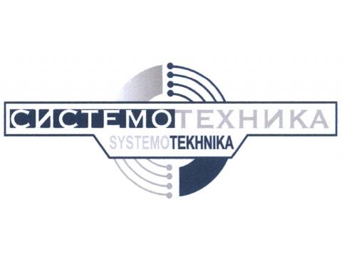 """ЗАО НПО """"Системотехника"""", г.Иваново"""