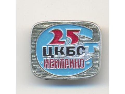 """ЦКБС """"Нейтрино"""""""