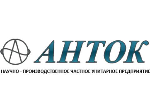 "УП ""АНТОК"", Беларусь, г.Минск"