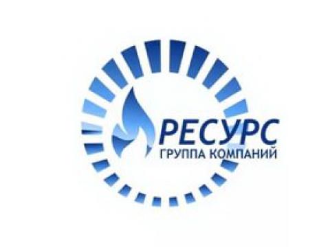 "ООО ""ГК РЕСУРС"", г.Москва"