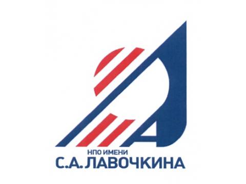 """ФГУП """"НПО им.С.А.Лавочкина"""", г.Химки"""