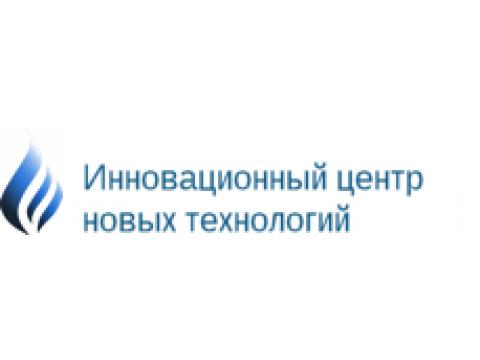 """ЗАО """"Инновационный центр новых технологий"""", г.Москва"""