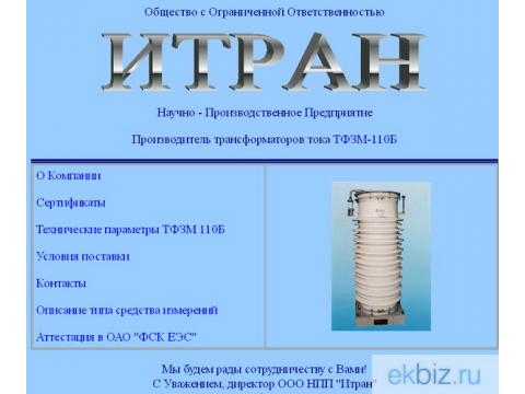 "ООО НПП ""ИТРАН"", г.Екатеринбург"