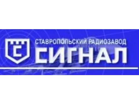 """ОАО """"Ставропольский радиозавод """"Сигнал"""" (ОАО """"Сигнал""""), г.Ставрополь"""