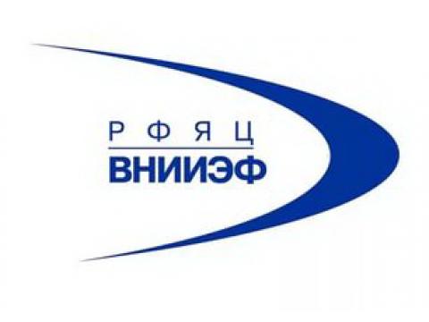 """ФГУП """"РФЯЦ-ВНИИЭФ"""", г.Саров"""