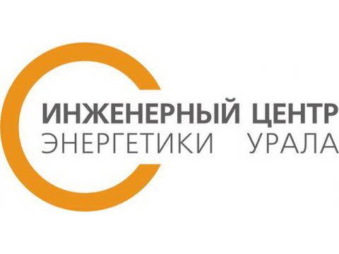 """ОАО """"Инженерный центр энергетики Урала"""", г.Екатеринбург"""