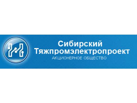 "АО ""Сибирский Тяжпромэлектропроект"", г.Новокузнецк"