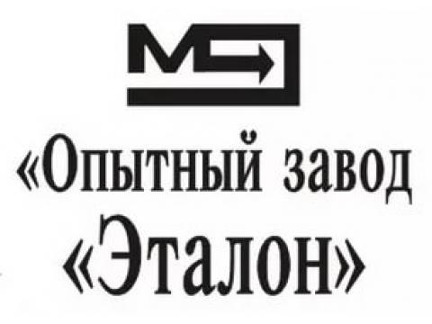 """Опытный завод """"Эталон"""", г.Москва"""