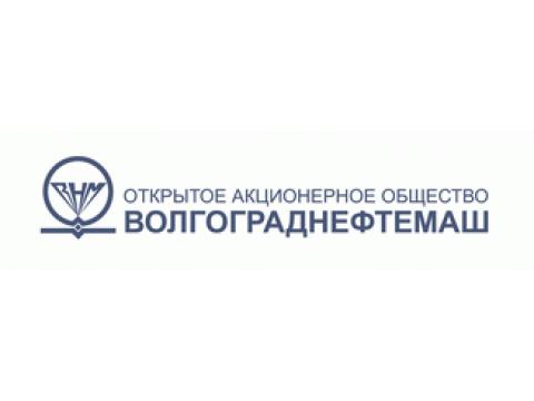 "АООТ ""Волгограднефтемаш"", г.Волгоград"