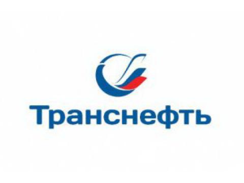 "ОАО ""АК ""Транснефть"", г.Москва"