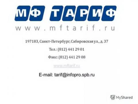 """ЗАО """"МФ Тариф"""", г.С.-Петербург"""