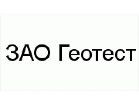 """АОЗТ """"Геотест"""", г.Екатеринбург"""