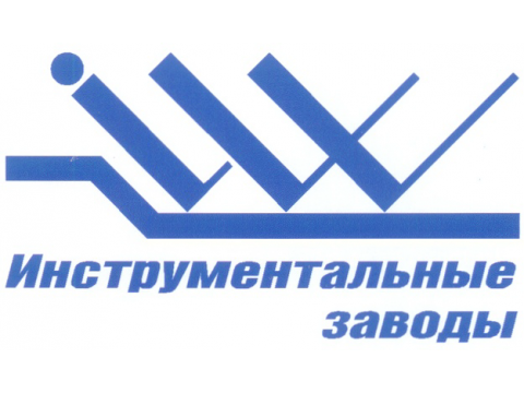 Инструментальный завод концерна ИНТОС, г.Ставрополь