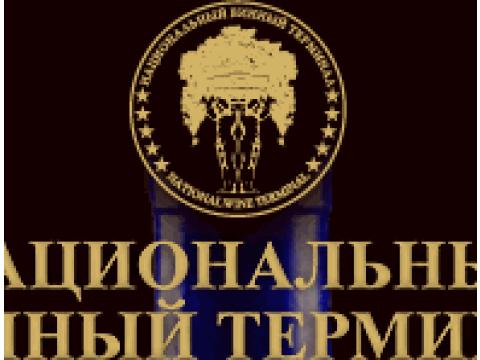 """ООО """"Национальный винный терминал"""", г.Выборг"""