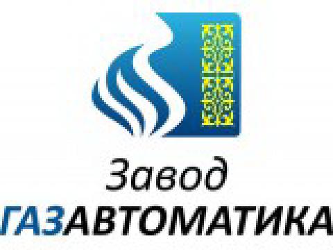 """Завод """"Газавтоматика"""", г.Саратов"""