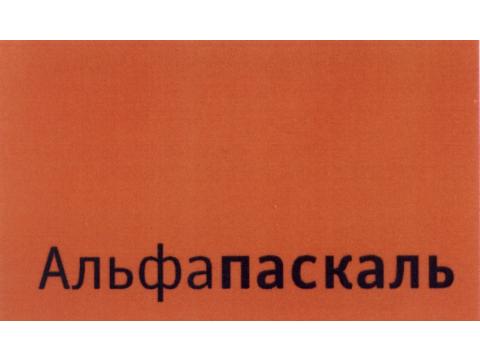 """ООО """"Альфапаскаль"""", г.Челябинск"""