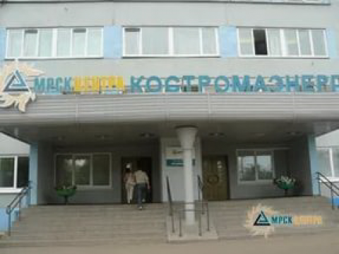 "ДОАО ""Костромаэнерго"", г.Кострома"