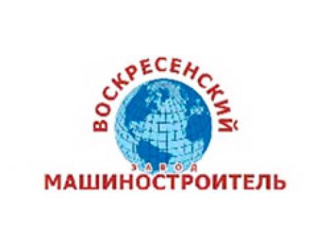 """ОАО """"Воскресенский завод """"Машиностроитель"""", г.Воскресенск"""