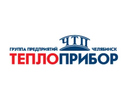 """ОАО """"Челябинский завод """"Теплоприбор"""", г.Челябинск"""