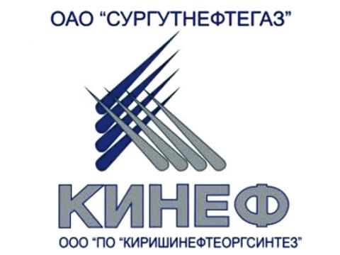 "ООО ""КИНЕФ"", г.Кириши"