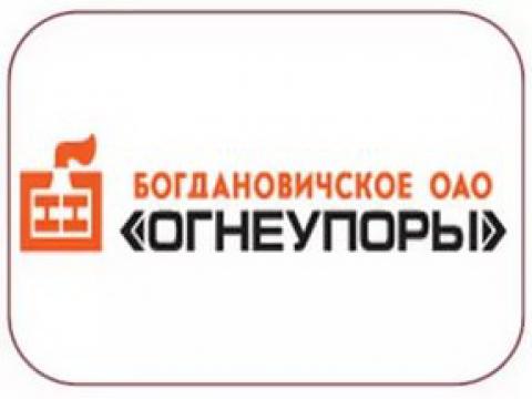 """Богдановичское ОАО """"Огнеупоры"""", г.Богданович"""