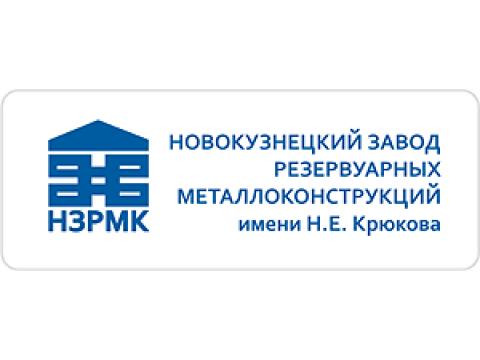 """ОАО """"Новокузнецкий завод резервуарных металлоконструкций"""", г.Новокузнецк"""