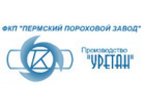 """Федеральное казенное предприятие """"Пермский пороховой завод"""", г.Пермь"""