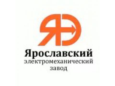 """ООО """"Ярославский электромеханический завод"""" (ЯЭМЗ), г.Ярославль"""