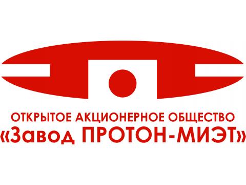 """ОАО """"Завод Протон-МИЭТ"""", г.Москва"""