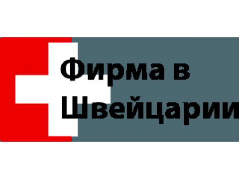 "Фирма ""GretagMacbeth"", Швейцария"