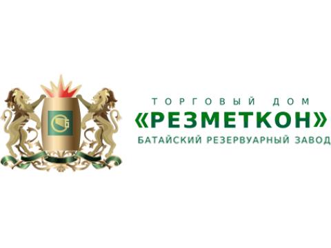 "ОАО ""Резметкон"", г.Батайск"