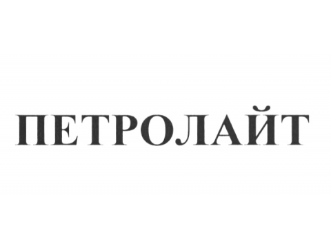 """ООО """"ПетроЛайт"""", г.Москва"""