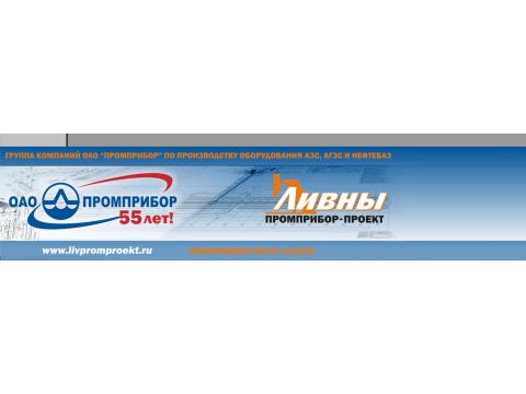 """ООО """"Инструмент"""", г.Ливны Орловской обл."""