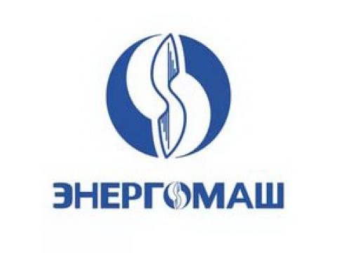 "АО ""Белэнергомаш"", г.Белгород"