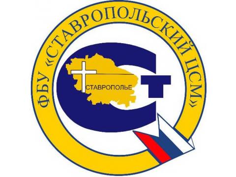 """ФГУ """"Ставропольский ЦСМ"""", г.Ставрополь"""