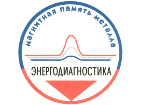 """ООО """"Энергодиагностика"""", г.Реутов"""