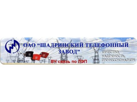 """ОАО """"Шадринский телефонный завод"""", г.Шадринск"""
