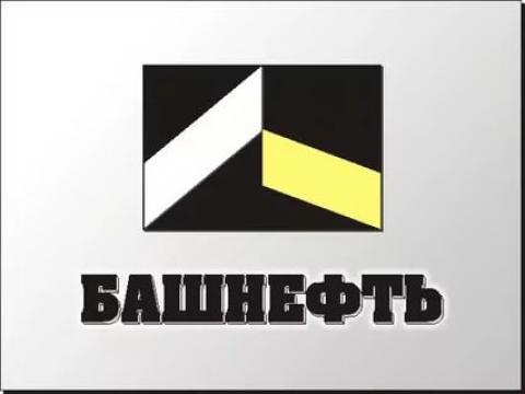 """ОЗНПО АНК """"Башнефть"""", г.Октябрьский"""