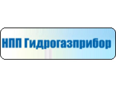 """НПП """"Гидрогазприбор"""", г.Москва"""