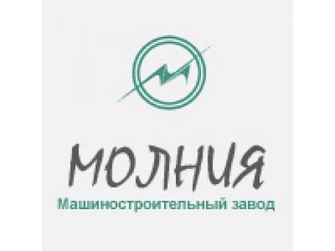 """ПО """"Машиностроительный завод """"Молния"""", г.Москва"""