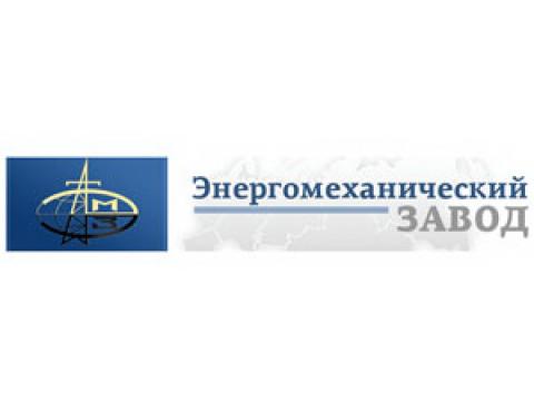 """ОАО """"Энергомеханический завод"""", г.С.-Петербург"""