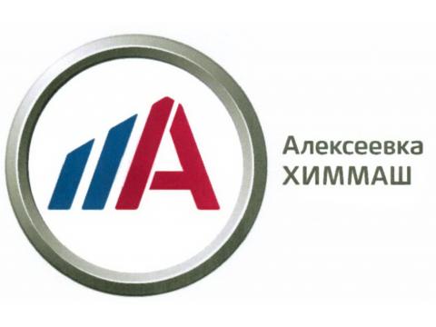"""ОАО """"Алексеевка ХИММАШ"""", г.Алексеевка"""