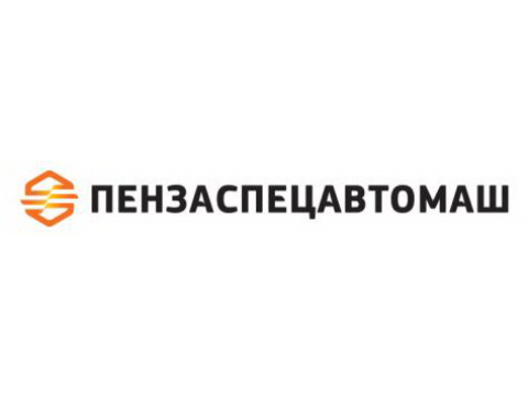 "ЗАО ""Пензаспецавтомаш"", г.Пенза"
