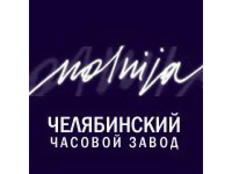 """ОАО """"Челябинский часовой завод """"Молния"""", г.Челябинск"""