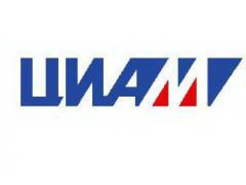 """ФГУП """"ЦИАМ им.П.И.Баранова"""", г.Москва"""