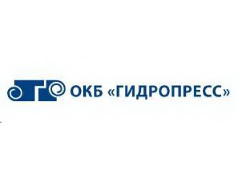 """ОАО ОКБ """"Гидропресс"""", г.Подольск"""