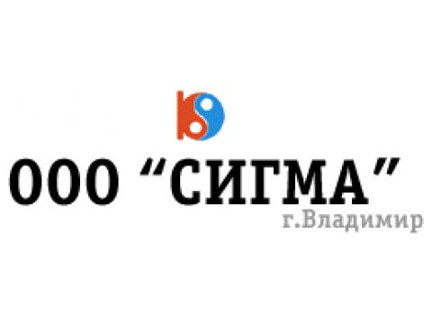 "ООО ""СИГМА"", г.Владимир"