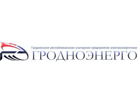 """Филиал РУП """"Гродноэнерго"""", Беларусь, г.Гродно"""